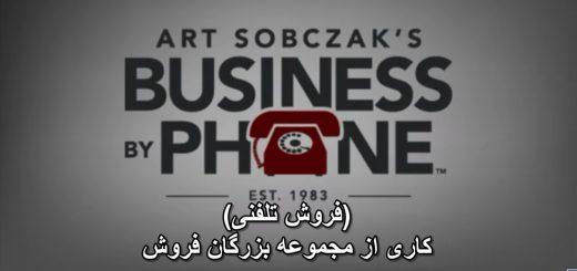 فروش تلفنی چرا